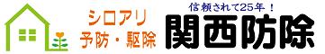 関西防除-和歌山のシロアリ駆除予防のプロ!
